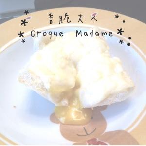 food snack 下午茶 小食 法式 香脆夫人 多士 croque madame