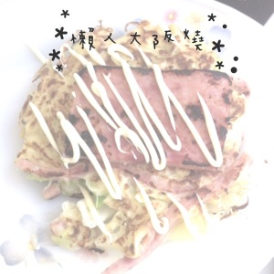 food snack 下午茶 小食 日本 大阪燒 Okonomiyaki