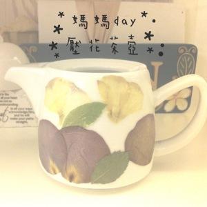 DIY 手工 母親節 壓花 茶壺 flowers decoupage
