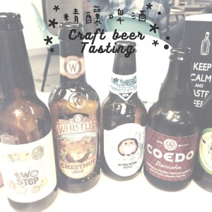 craft beer snack 精釀啤酒 下酒 drinks party
