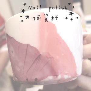 DIY 手工 陶瓷 杯 指甲油 nail polish