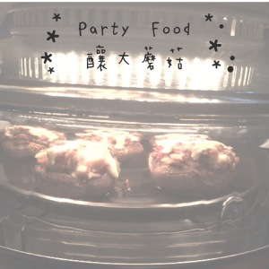 food snack 下午茶 小食 party food 蘑菇