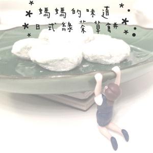 food snack 下午茶 小食 日式 綠茶 草餅 mochi green tea