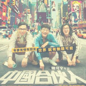 culture 文化 movie 電影 中國合夥人