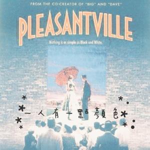 culture 文化 movie 電影 pleasantville 一人有一點顏色 歡樂谷