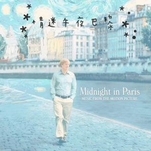 culture 文化 movie 電影 midnight in paris 情迷午夜巴黎