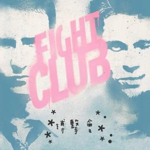 culture 文化 movie 電影 fight club 搏擊會