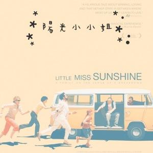 culture 文化 movie 電影 little miss sunshine 陽光小小姐