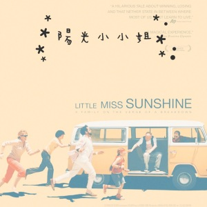 culture 文化 movie 電影 little miss sunshine 陽光小小姐