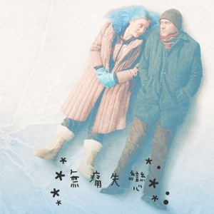 culture 文化 movie 電影 eternal sunshine of spotless mind 無痛失戀