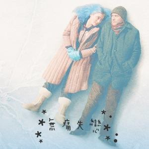 culture 文化 movie 電影 eternal sunshine of spotless mind 無痛失戀