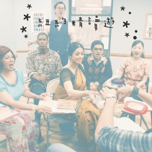 culture 文化 movie 電影 english vinglish 紐約精讀遊 救救菜英文