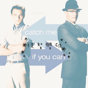 culture 文化 movie 電影 catch me if you can 捉智雙雄